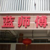 蓝师傅客家菜