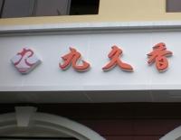 九久香荆州土菜馆