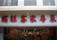 铭旺客家粤菜馆
