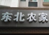 东北农家饭庄