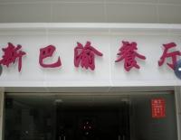 新巴渝餐厅