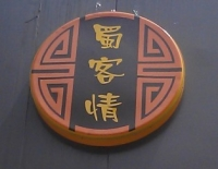 蜀客情川菜馆