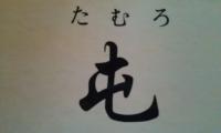 日本料理屯