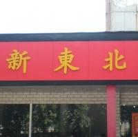 新东北饭庄