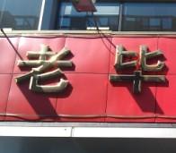 老毕鲁菜景田店