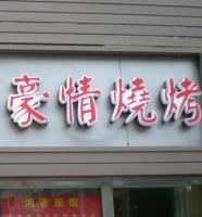 湘香面馆豪情烧烤