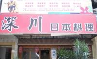 深川日本料理