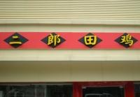 二郎田鸡翠竹店