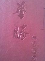 华胜川菜火锅城