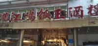 湛江鸡饭王酒楼