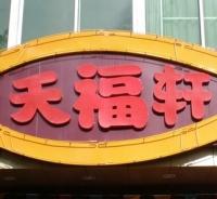 天福轩酒楼
