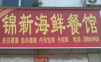 鸿锦新海鲜餐馆