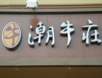 潮牛庄牛肉店
