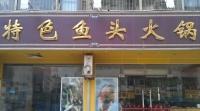 老围酒楼特色鱼头火锅店