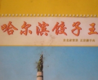 哈尔滨饺子王