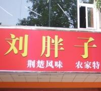 刘胖子家常菜馆