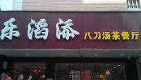乐滔天茶餐厅