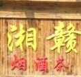 湘赣木桶饭