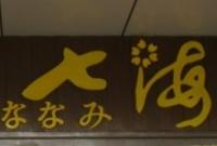 七海日本料理