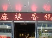 渝香苑麻辣香锅