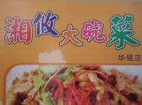 湘攸大碗菜