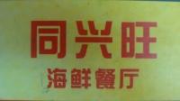 同兴旺海鲜餐厅
