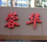 蓉华茶餐厅