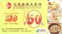50元现金券