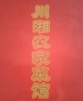 川湘农家菜馆