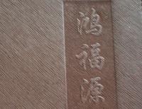鸿福源川菜