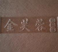 金芙蓉湘菜馆