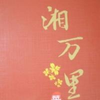 湘万里菜馆