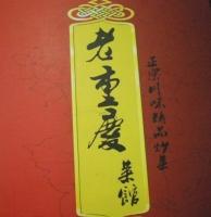 老重庆菜馆