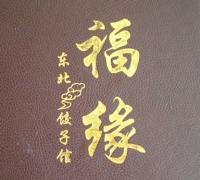 福缘东北饺子馆