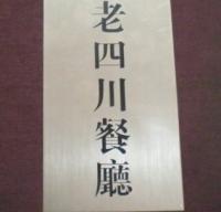 老四川餐厅