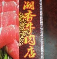 潮香牛肉店