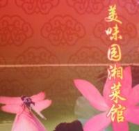 美味园湘菜馆