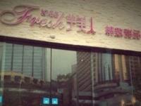 芋美人甜品餐厅