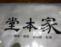 堂本家日式炸猪排专卖店