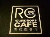 雨花西餐厅前海店
