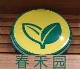 春禾园砂锅粥