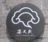 安天民北方饭店